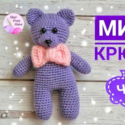 Little purple amigurumi bear (free crochet pattern and video tutorial)