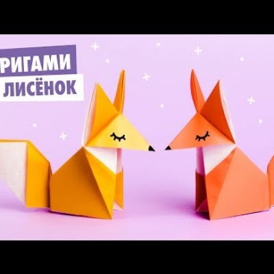 DIY Paper fox (origami fox) - paper folding tutorial