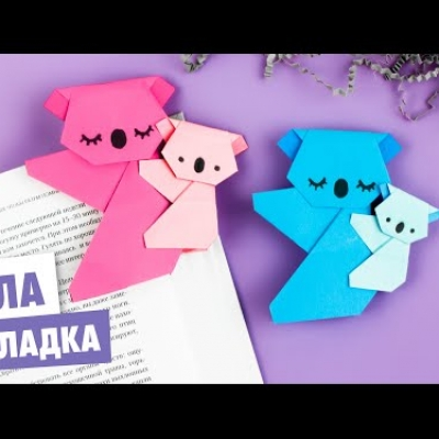 Origami koala mother&father bookmark - paper folding  for kids